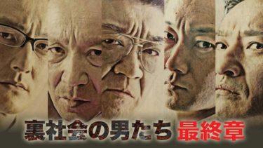 映画「裏社会の男たち 最終章」の動画をフルで無料視聴する方法!