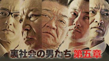 映画「裏社会の男たち 第五章」の動画をフルで無料視聴する方法!