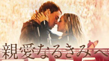 映画「親愛なるきみへ」(字幕/吹き替え)の動画をフルで無料視聴する方法!