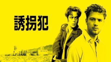映画「誘拐犯」(字幕/吹き替え)の動画をフルで無料視聴する方法!
