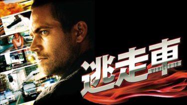 映画「逃走車」(字幕/吹き替え)の動画をフルで無料視聴する方法!