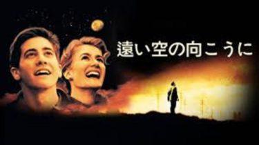映画「遠い空の向こうに」(字幕/吹き替え)の動画をフルで無料視聴する方法!