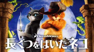 映画「長ぐつをはいたネコ」(字幕/吹き替え)の動画をフルで無料視聴する方法!