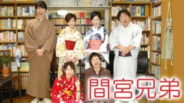 映画「間宮兄弟」の動画をフルで無料視聴する方法!