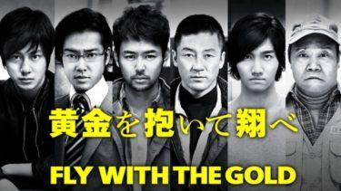 映画「黄金を抱いて翔べ」の動画をフルで無料視聴する方法!