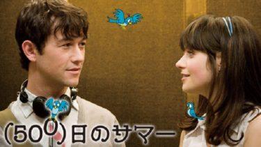 映画「(500)日のサマー」(字幕/吹き替え)の動画をフルで無料視聴する方法!