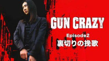 映画「GUN CRAZY Episode2 裏切りの挽歌 」の動画をフルで無料視聴する方法!