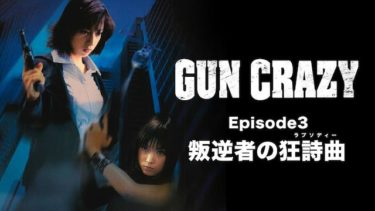 映画「GUN CRAZY Episode3 叛逆者の狂詩曲<ラプソディー>」の動画をフルで無料視聴する方法!