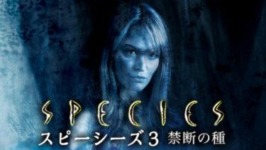 映画「スピーシーズ3 禁断の種」(字幕/吹き替え)の動画をフルで無料視聴する方法!