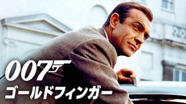 映画「007/ゴールドフィンガー」(字幕/吹き替え)の動画をフルで無料視聴する方法!