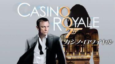 映画「007/カジノ・ロワイヤル」(字幕/吹き替え)の動画をフルで無料視聴する方法!