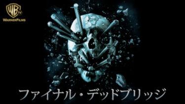 映画「ファイナル・デッドブリッジ」(字幕/吹き替え)の動画をフルで無料視聴する方法!