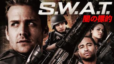 映画「S.W.A.T 闇の標的」(字幕/吹き替え)の動画をフルで無料視聴する方法!