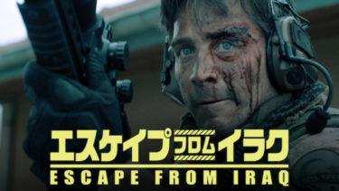映画「エスケイプ・フロム・イラク」(字幕/吹き替え)の動画をフルで無料視聴する方法!