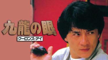 映画「ポリス・ストーリー2 九龍の眼」(字幕/吹き替え)の動画をフルで無料視聴する方法!