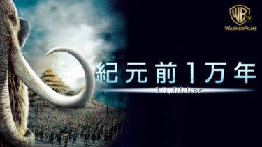 映画「紀元前1万年」(字幕/吹き替え)の動画をフルで無料視聴する方法!