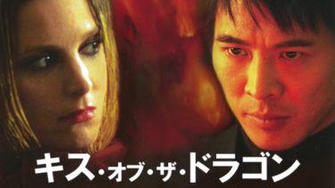 映画「キス・オブ・ザ・ドラゴン」(字幕/吹き替え)の動画をフルで無料視聴する方法!