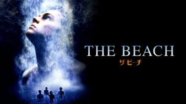 映画「ザ・ビーチ」(字幕/吹き替え)の動画をフルで無料視聴する方法!