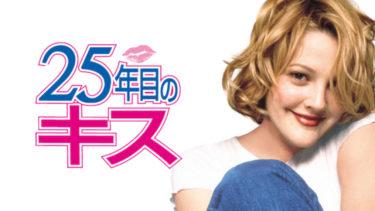 映画「25年目のキス」(字幕/吹き替え)の動画をフルで無料視聴する方法!