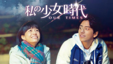 映画「私の少女時代」(字幕/吹き替え)の動画をフルで無料視聴する方法!