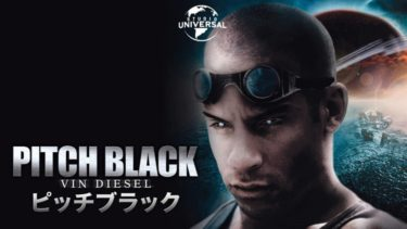 映画「ピッチブラック」(字幕/吹き替え)の動画をフルで無料視聴する方法!