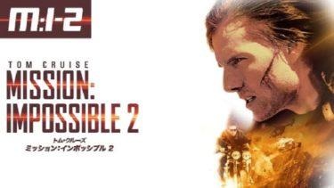 映画「ミッションインポッシブル2(M:I-2)」(字幕/吹き替え)の動画をフルで無料視聴する方法!