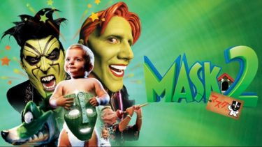 映画「マスク2」(字幕/吹き替え)の動画をフルで無料視聴する方法!
