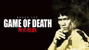 映画「死亡遊戯」(字幕/吹き替え)の動画をフルで無料視聴する方法!