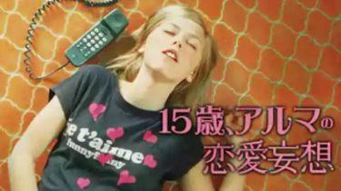 映画「15歳、アルマの恋愛妄想」(字幕/吹き替え)の動画をフルで無料視聴する方法!