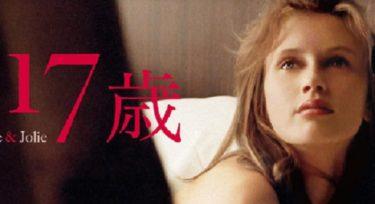 映画「17歳」(字幕/吹き替え)の動画をフルで無料視聴する方法!