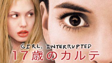 映画「17歳のカルテ」(字幕/吹き替え)の動画をフルで無料視聴する方法!