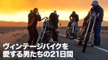 映画「ヴィンテージバイクを愛する男たちの21日間」(字幕/吹き替え)の動画をフルで無料視聴する方法!
