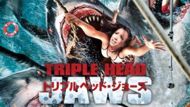 映画「トリプルヘッド・ジョーズ」(字幕/吹き替え)の動画をフルで無料視聴する方法!