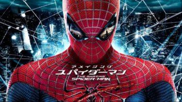 映画「アメイジング・スパイダーマン」(字幕/吹き替え)の動画をフルで無料視聴する方法!