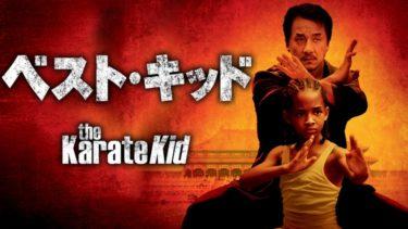 映画「ベスト・キッド(2010)」(字幕/吹き替え)の動画をフルで無料視聴する方法!