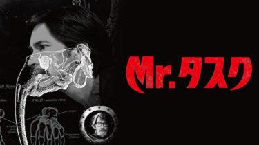 映画「Mr.タスク」(字幕/吹き替え)の動画をフルで無料視聴する方法!