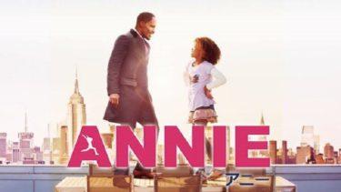 映画「ANNIE/アニー」(字幕/吹き替え)の動画をフルで無料視聴する方法!