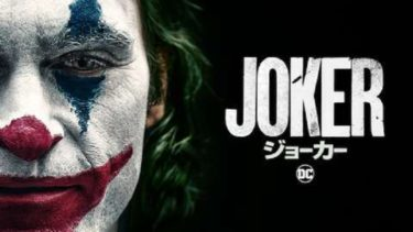 映画「ジョーカー」(字幕/吹き替え)の動画をフルで無料視聴する方法!