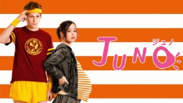 映画「JUNO/ジュノ」(字幕/吹き替え)の動画をフルで無料視聴する方法!
