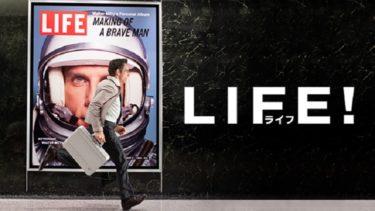 映画「LIFE !/ライフ」(字幕/吹き替え)の動画をフルで無料視聴する方法!