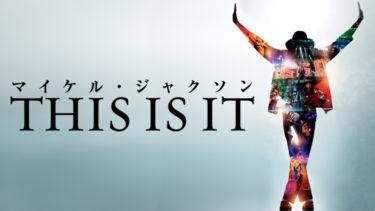 映画「マイケル・ジャクソン THIS IS IT」(字幕/吹き替え)の動画をフルで無料視聴する方法!