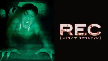 映画「REC レック/ザ・クアランティン」(字幕/吹き替え)の動画をフルで無料視聴する方法!