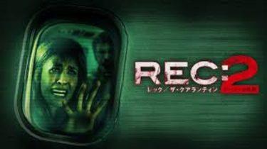映画「REC:レック/ザ・クアランティン2 ターミナルの惨劇」(字幕/吹き替え)の動画をフルで無料視聴する方法!