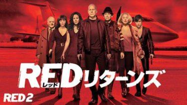 映画「REDリターンズ」(字幕/吹き替え)の動画をフルで無料視聴する方法!