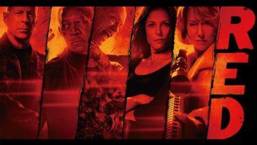 映画「RED/レッド」(字幕/吹き替え)の動画をフルで無料視聴する方法!