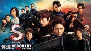 映画「S-最後の警官- 奪還 RECOVERY OF OUR FUTURE」の動画をフルで無料視聴する方法!