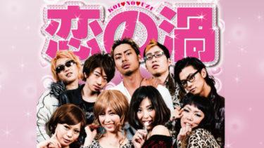 映画「恋の渦」の動画をフルで無料視聴する方法!