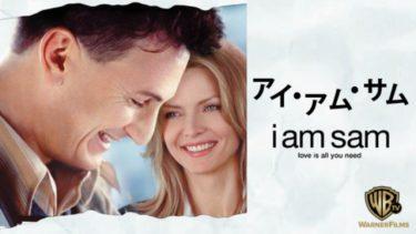 映画「I am Sam アイ・アム・サム」(字幕)の動画をフルで無料視聴する方法!