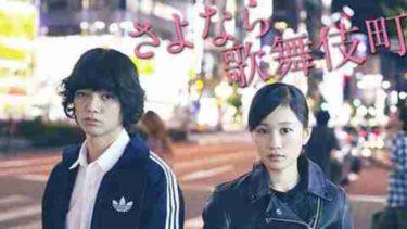 映画「さよなら歌舞伎町」の動画をフルで無料視聴する方法!