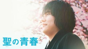 映画「聖の青春」の動画をフルで無料視聴する方法!